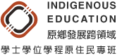 原鄉發展跨領域原住民專班 - Progrom of Interdisciplinary Studies on Indigenous Development