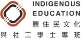 原住民文化產業與社會工作學士學位學程原住民族專班 - Indigenous Culture Industry and Social Work Program for Undergraduate Indigenous Students